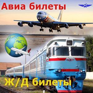 Авиа- и ж/д билеты Ивангорода