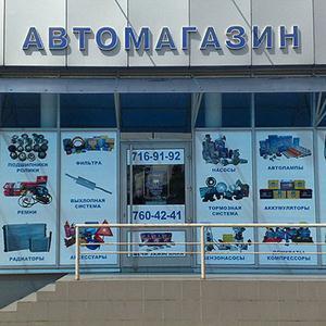 Автомагазины Ивангорода