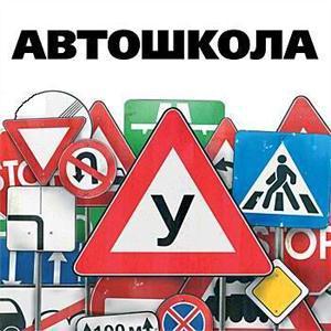 Автошколы Ивангорода