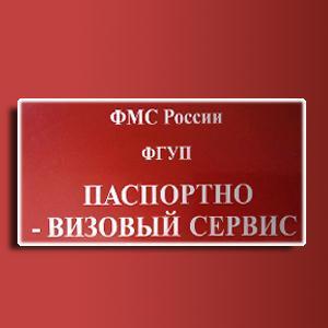 Паспортно-визовые службы Ивангорода