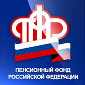 Пенсионные фонды Ивангорода