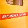 Аварийные службы в Ивангороде