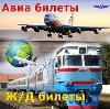 Авиа- и ж/д билеты в Ивангороде