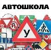 Автошколы в Ивангороде