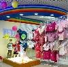 Детские магазины в Ивангороде
