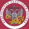 Налоговые инспекции, службы в Ивангороде