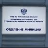 Отделения полиции в Ивангороде