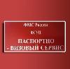 Паспортно-визовые службы в Ивангороде