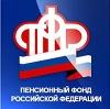 Пенсионные фонды в Ивангороде