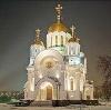 Религиозные учреждения в Ивангороде