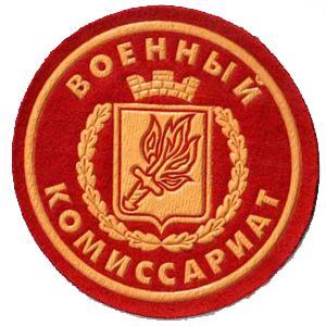 Военкоматы, комиссариаты Ивангорода